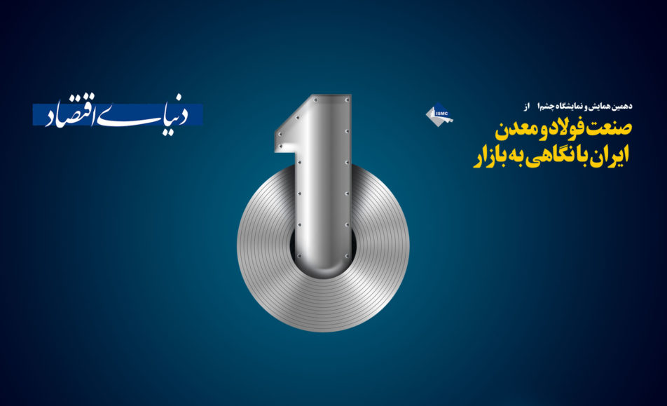 10th Iranian Steel Market Conference & Expo